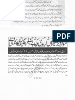 Aqeeda Khatm e Nubuwwat AND ISLAM-Pakistan-KE-DUSHMAN_211739