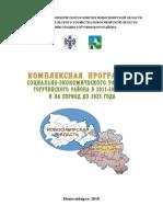 0_toguchinskiy_rayon.pdf
