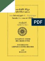 1V Pāḷi Syām Script / Pāḷi Pinyin
