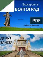 Поездка в г. Элиста и г.Волгоград Зыборева В.