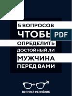 5-voprosov- Iaroslav Samoilov