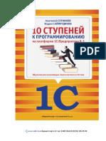 2 Главы 10 Ступеней к Программированию На Платформе 1С Предприятие 8.3