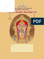 Thiruchandur Kanthasasti 2019