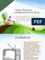 Ważne wynalazki 20 wieku prezentacja po rosyjsku