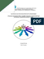 Сборник статей_ конференция _КТГС (2).pdf
