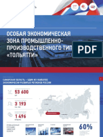Sez Presentation Ru 2019