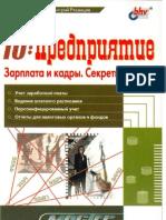 Рязанцева Наталья - 1С Предприятие. Зарплата и кадры. Секреты работы