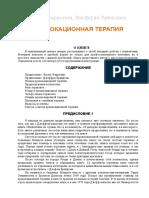 Frenk_Farrelli_-_Provokatsionnaya_terapia.doc