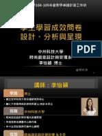 學生學習成效問卷設計與分析_華夏科大_李怡穎