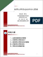 June16_量身訂做學生學習成效之評鑑實務.pdf