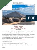 ГОРОДА БОГОВ Мексика 2019-2020 (1).pdf