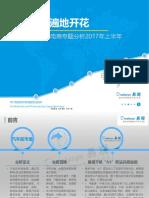 2017_中国汽车后市场电商专题分析-易观智库