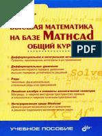 Математика для экономистов на базе Mathcad ( PDFDrive.com ).pdf