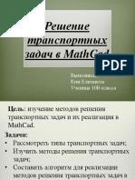 Решение транспортных задач в MathCad.pptx
