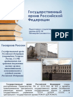 Государственный Архив Российской Федерации