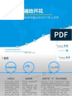 2017_中国汽车后市场电商专题分析-易观智库.pdf