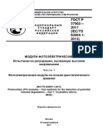 ГОС Р 57902-2017 (IEC_TS 62804-1)
