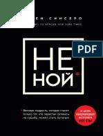 Sinsero_D._Knigikotoryie._Ne_Noyi_Tolko_Tot_Kto_Per.a4.pdf