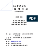 gao yao medicine