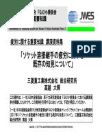 fatigue_knowledge_14 ソケット溶接継手の疲労に関する既存の知見について.pdf