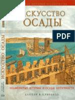 Kempbell_Dankan_B_pdf_Iskusstvo_osady_Znameni.pdf