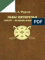 Fursov K a - Lvy Pyatirechya Sikkhi 8210 Velikie Voiny Azii - 2011