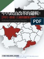 58346419-1PZ7中共政治改革的邏輯-四川-廣東-江蘇的個案比較-第一版.pdf