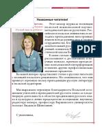 RYAZR_Polsha