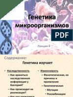 Генетика4.ppt