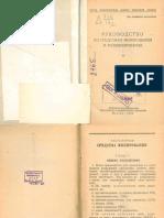 Руководство по средствам минирования и разминирования. 1943 г.