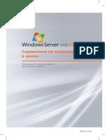 Windows_Server_2008_R2_Handbook_of_Licensing_and_Pricing.pdf