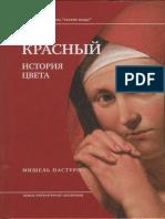 Pasturo_Istoria_tsveta__KRASNYI_774.pdf