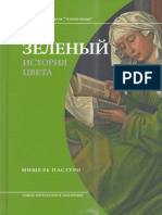Pasturo_M_Zeleny_Istoria_tsveta_Biblioteka_zhurnala_Teoria_mody__2018.pdf