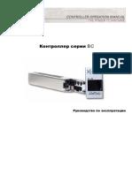 Valere Power - Bc-series Controller - V2 0 Rus