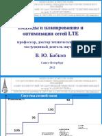 Подходы к Планированию и Оптимизации Сетей Lte. в. ю. Бабков