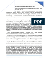 Основные этапы и тенденции развития технических средств автоматизированных систем управления и систем автоматического управления.docx