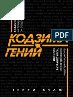 kodzima__geny