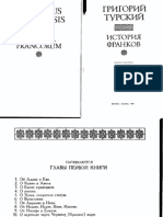 Gregorius Turonensis HISTORIA FRANCORUM (Russian translation)