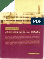 Επιστημονικη Εταιρεία Πολιτικής Οικονομίας,Οικονομική Κρίση Και Ελλάδα, Gutemberg, Αθήνα, 2011