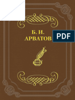 Nikolay Tarabukin Ot Molberta k Mashine Boris Arvatov