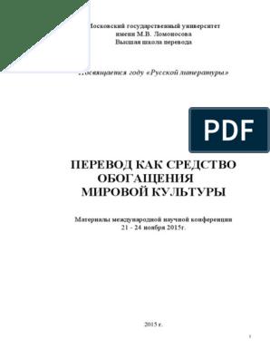 Ирина Гринева Принимает Ванну – Коснуться Неба (2008)