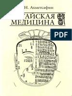Chinese_medicine_Akhmetsafin.pdf