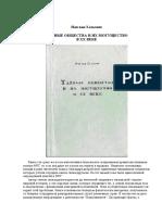 Йан ван Хельзинг - Тайные общества и их могущество в ХХ веке.pdf