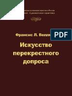 Vellman_F___Iskusstvo_perekrestnogo_doprosa.pdf
