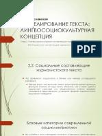 В. В. Вогуславская  МОДЕЛИРОВАНИЕ ТЕКСТА