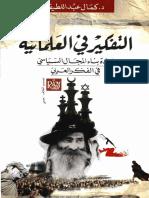 التفكير في العلمانية.pdf