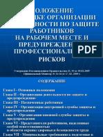Reg Activitati de Protectie Si Prevenire Rus