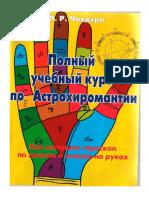 Чавдхри - Полный учебный курс по астрохиромантии (2002). Книга 1.pdf