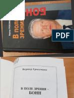 Verner_Grossmann_V_pole_zrenia__Bonn_Razvedka_GDR_s_pozitsii_poslednego_shefa__Novy_Logos__2007.pdf