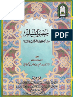 Hishnul Muslim Arabic